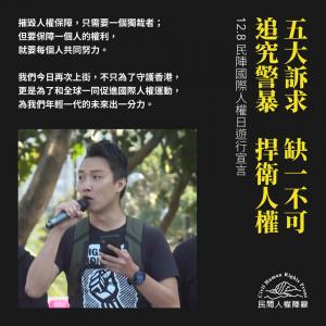 香港民陣發起國際人權日遊行
