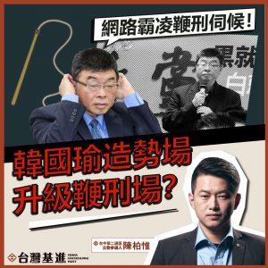 陳柏惟諷刺新黨提出的反網路霸凌法