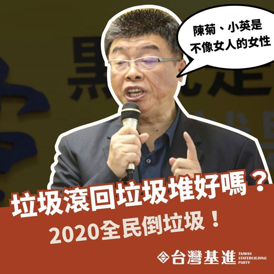基進黨譴責邱毅
