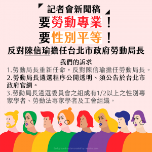 數十個團體反對陳信瑜擔任北市勞動局長