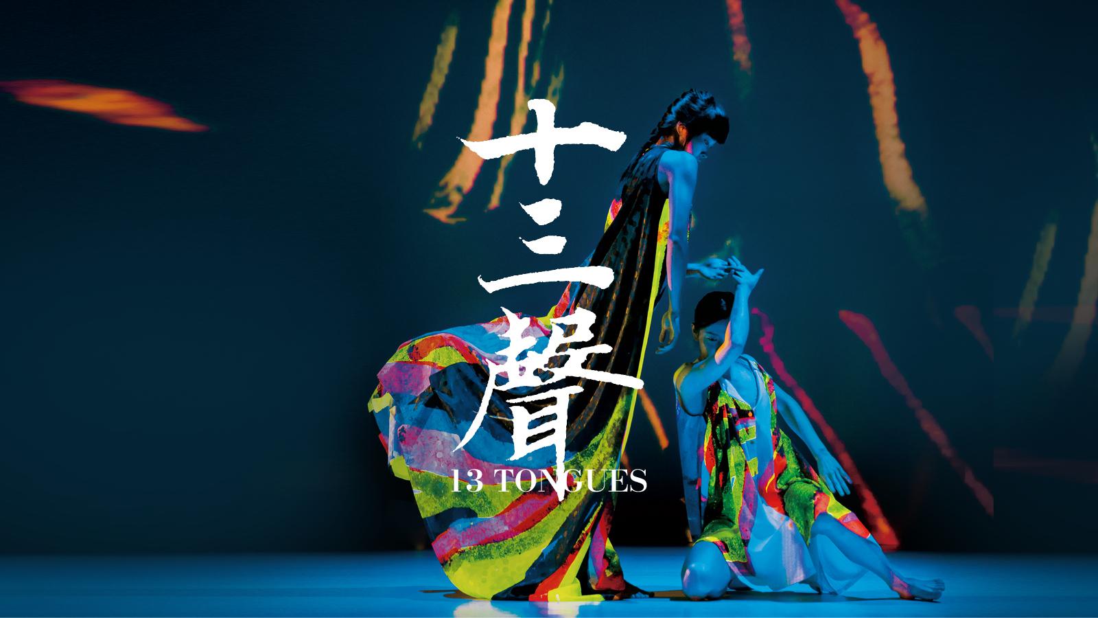 十三聲2(圖/雲門舞集官網)