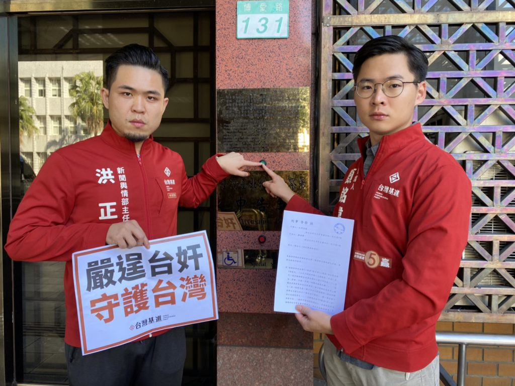 台灣基進今日告發蔡正元涉犯外患罪。
