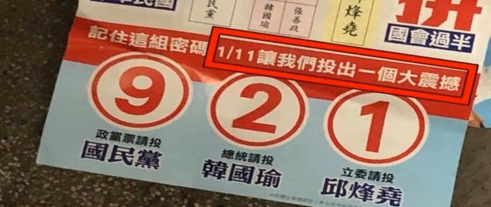 國民黨候選人用921當作宣傳口號