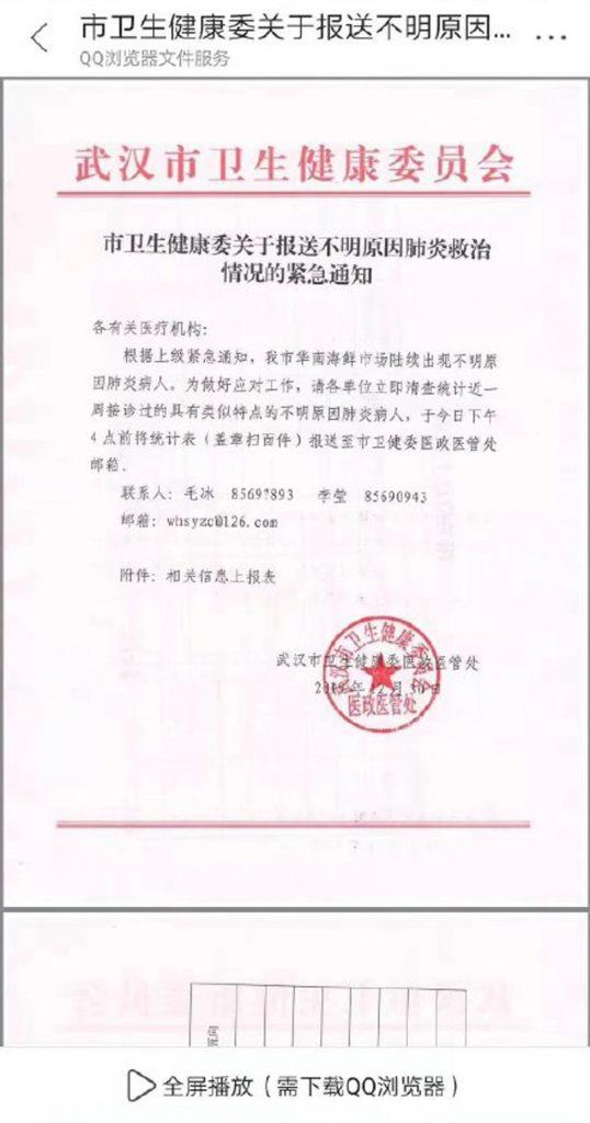 中國湖北武漢傳出不明肺炎病情(圖/微博)