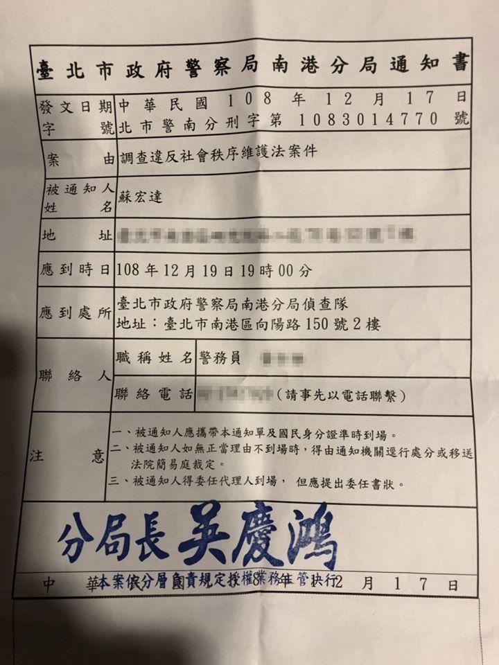 台大政治系教授蘇宏達被警方查辦