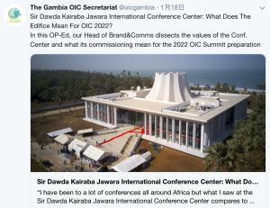 甘比亞賈瓦拉國際會議中心(圖/The Gambia OIC Secretariat推特)