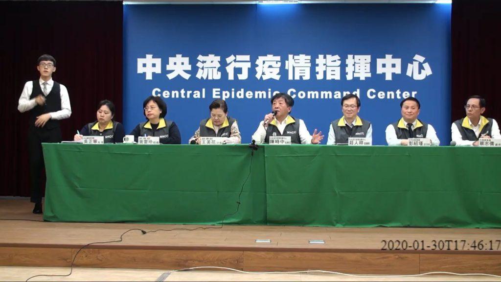 中央疫情指揮中心證實武漢肺炎在台灣已有第九例
