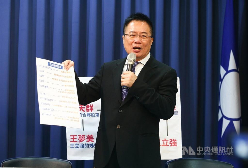 蔡正元威脅王立強要改口稱自己受到民進黨指使