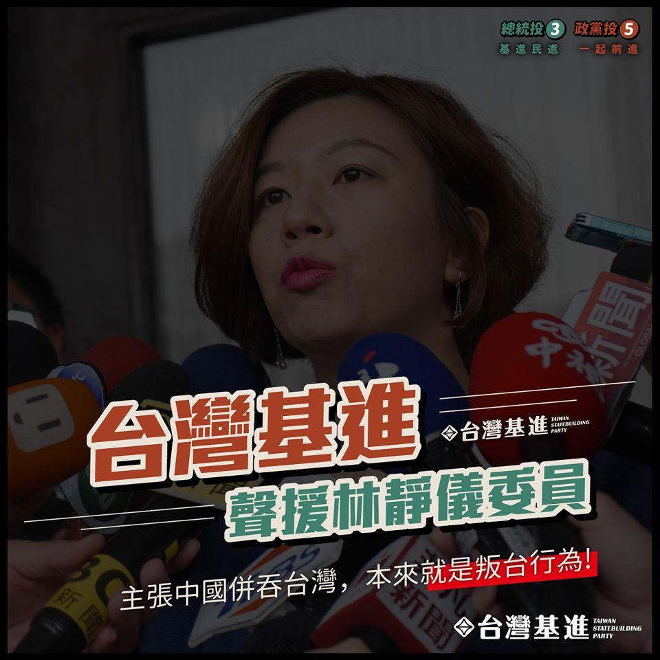 台灣基進力挺林靜儀