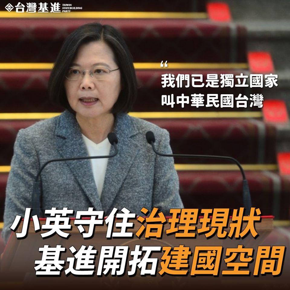 台灣基進回應蔡英文的主權論述