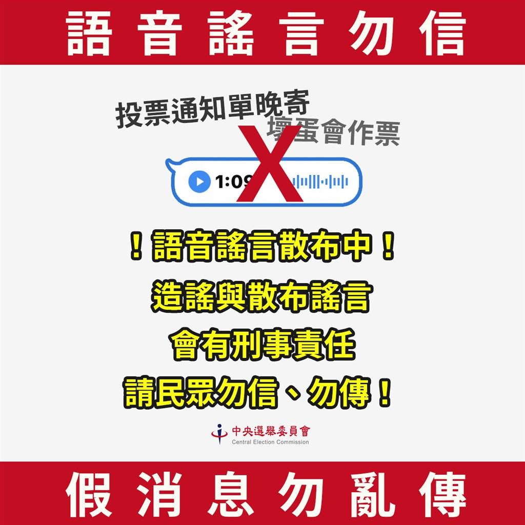 中選會表示投票通知單晚寄是假訊息