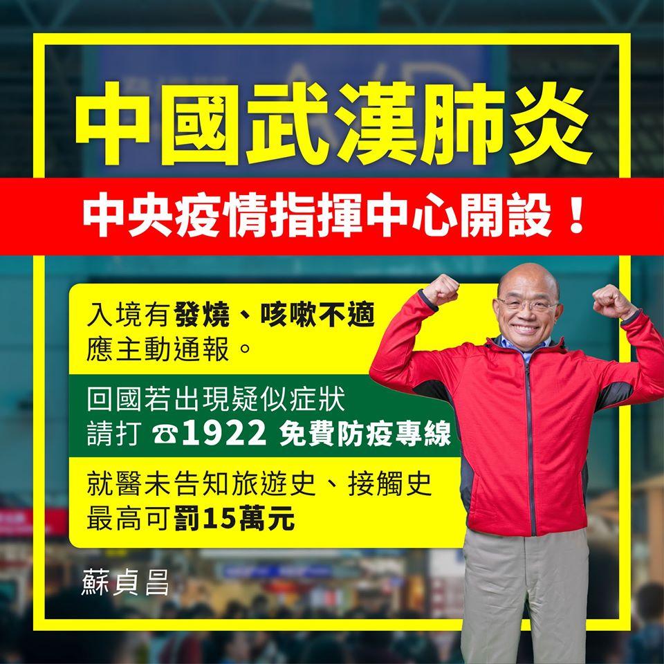 中國武漢肺炎疫情指揮中心成立