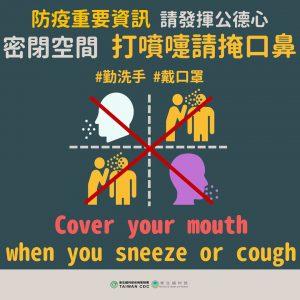 衛福部製作防疫重要資訊圖。