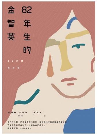 82年生的金智英一書的作者趙南柱也獲邀來台參加書展