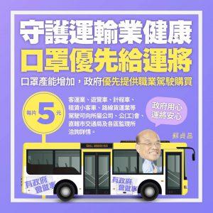 蘇貞昌表示,口罩產量增加,提供給職業駕駛每日一片