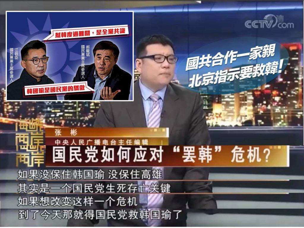 中共官媒公開指導國民黨必須護瑜