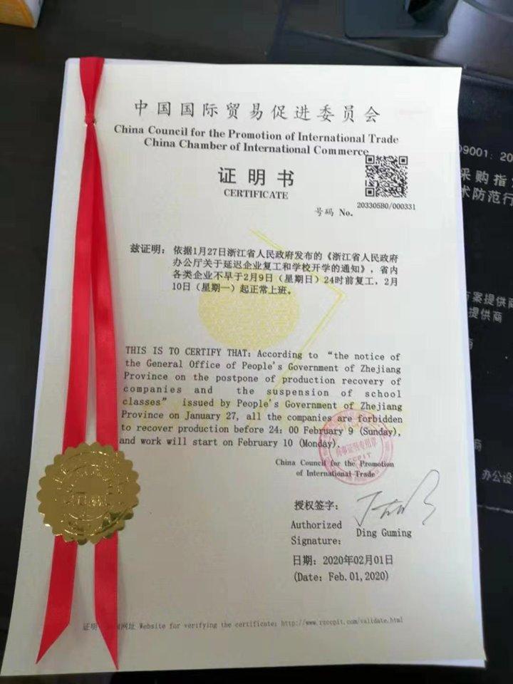 中國發出不可抗力證明書2