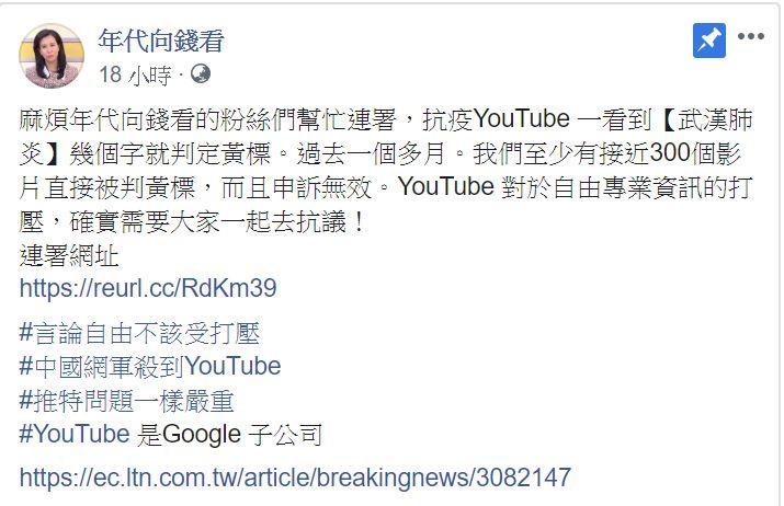 年代向錢看呼籲大家一起連署,抗議youtube將武漢肺炎相關影片,判定為黃標