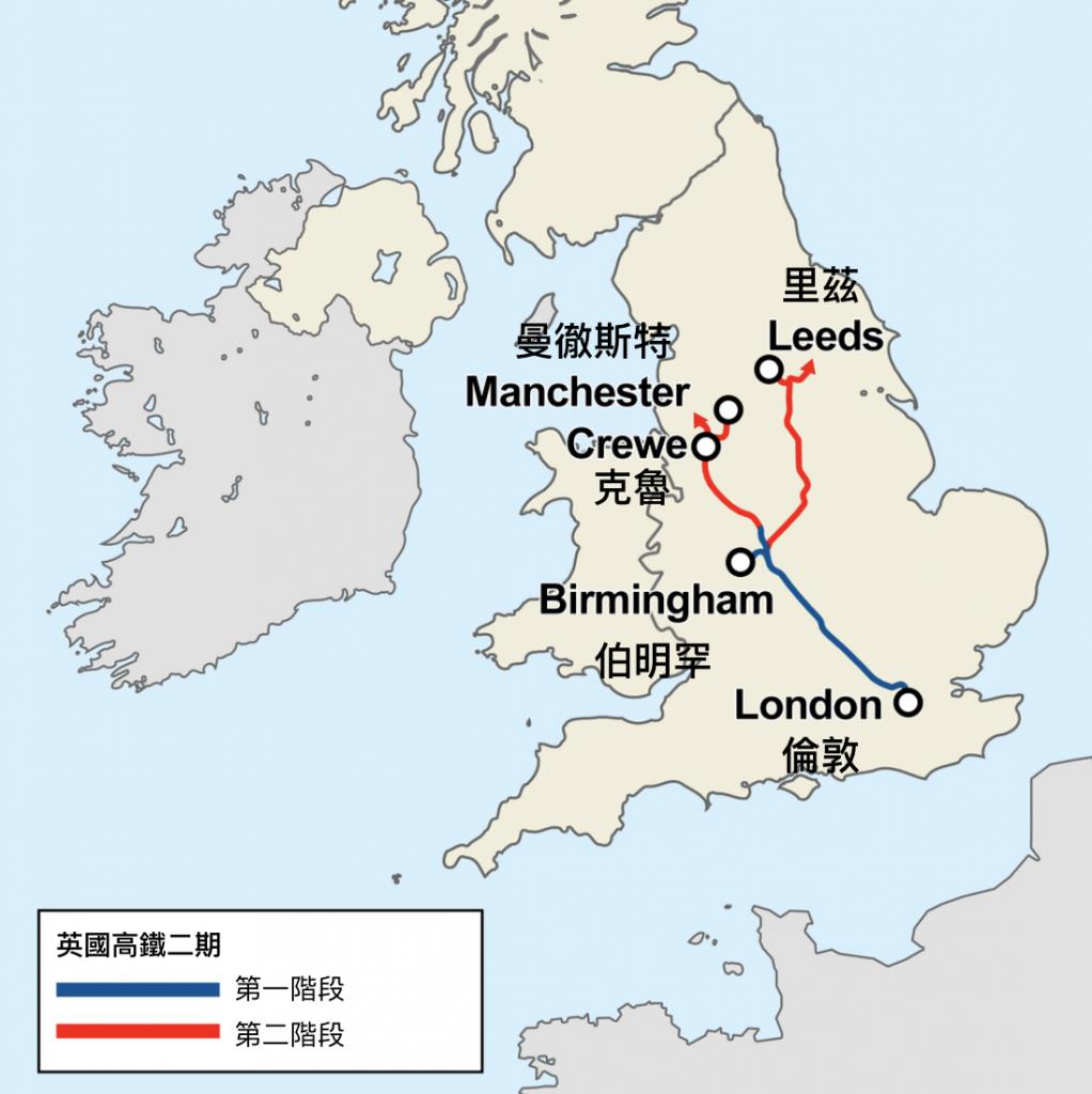 英國高鐵二期(圖/Cnbrb/CC BY-SA 3.0)