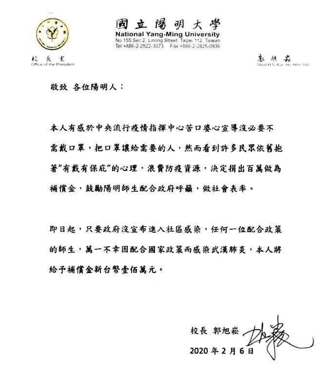 陽明校長郭旭崧發百萬補償金籲請大家將口罩留給需要的人