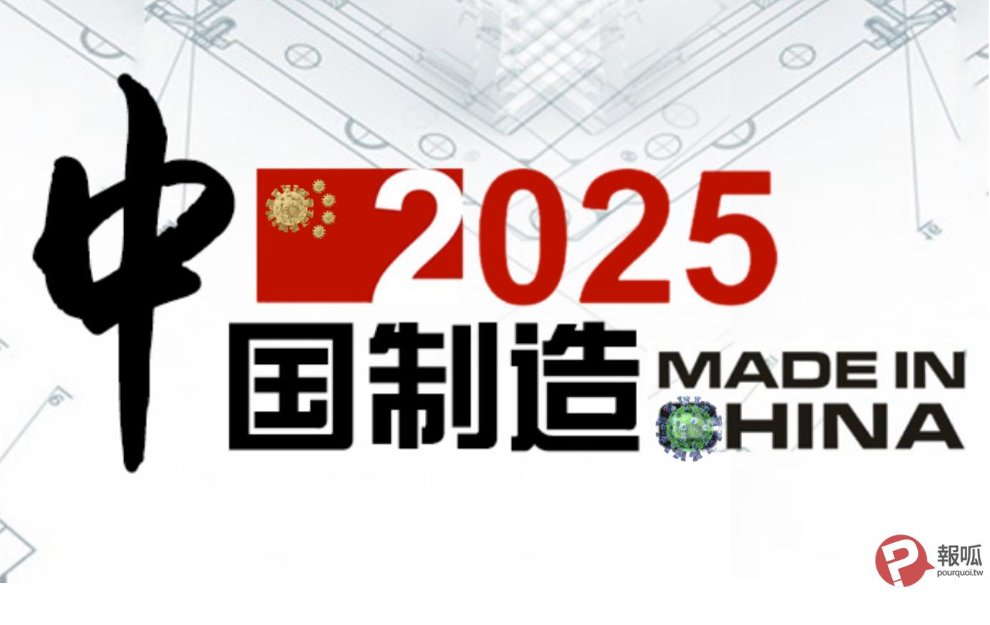 中國製造2025(圖/中國政府網/報呱再製)