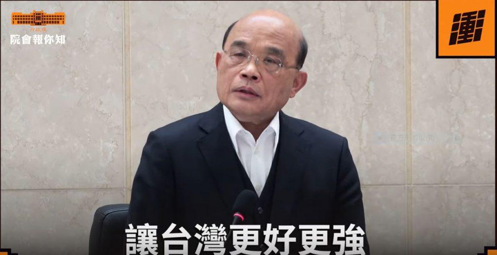 蘇貞昌:振興、紓困,防疫同步進行,讓台灣趁現在變得更好更強