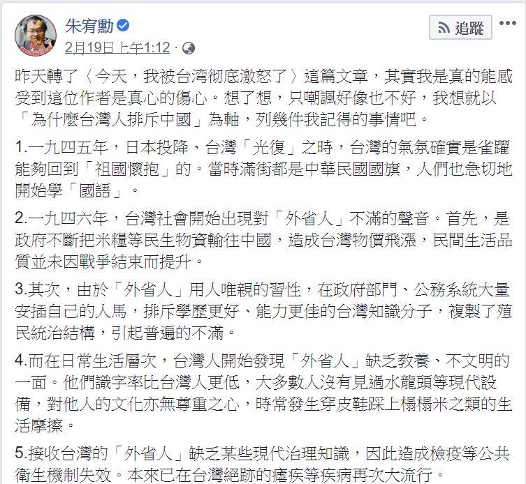 朱宥勳在臉書貼文中列出三十點,說明為什麼台灣人不想當中國人