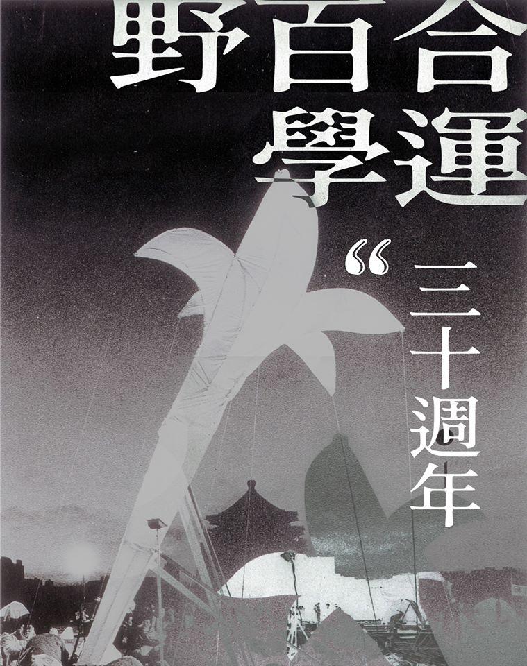 臺灣學生聯合會將舉辦野百合學運三十周年紀念系列活動