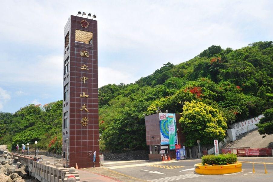 中山大學宣布延後開學日期