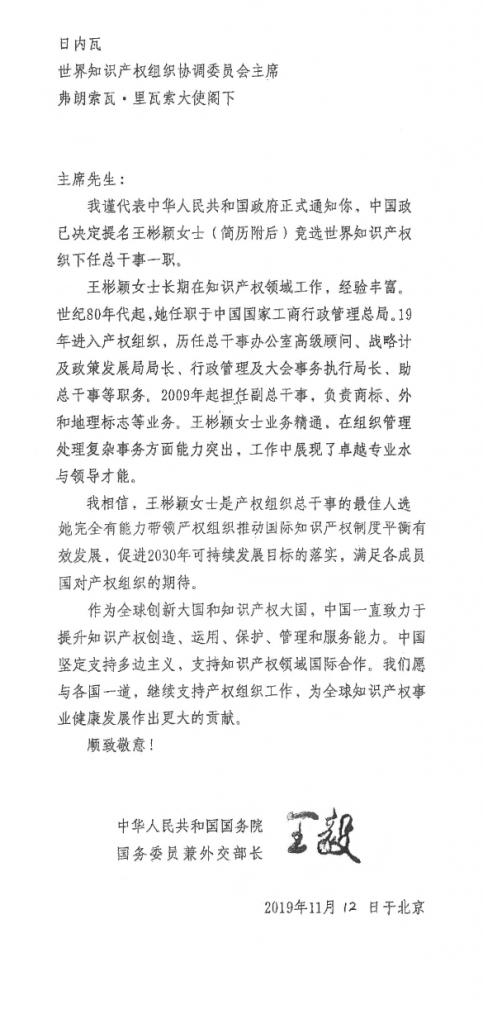 王毅推薦王彬穎