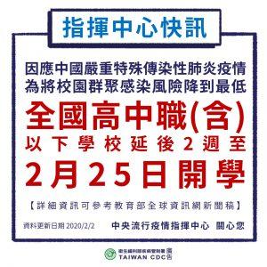 全國高中職以下延後至2月25日開學。