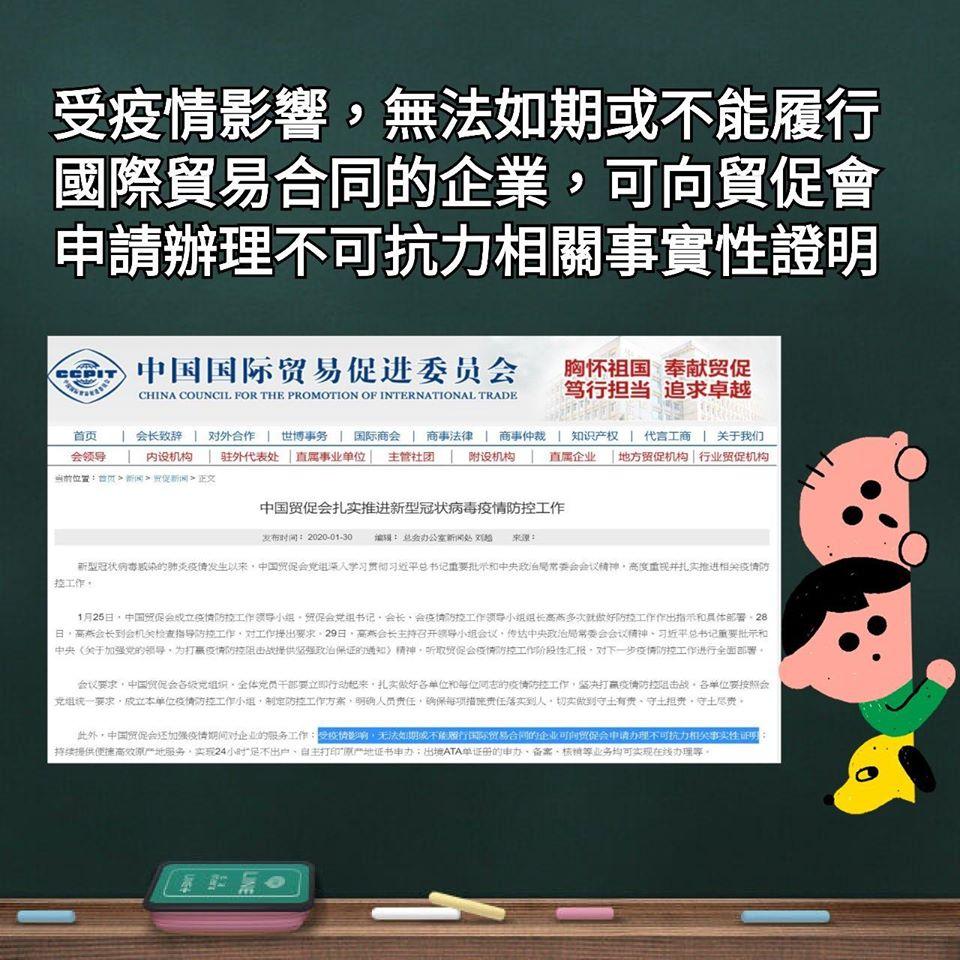 中國發出不可抗力事實證明書