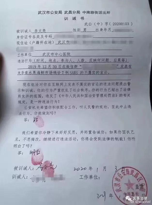揭露武漢肺炎疫情的中國醫生李文亮7日晨病逝,有網友7日在微信提出「李文亮醫生病逝後七問」,包括李文亮生前遭警局「訓誡」的處罰是否已撤銷。