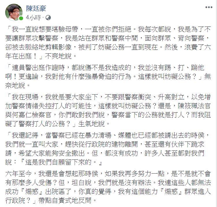 陳廷豪記下323行政院事件的開庭心情與發言
