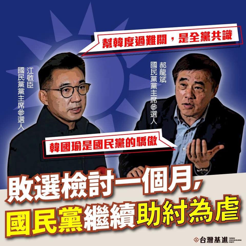 中國國民黨仍然全力護韓