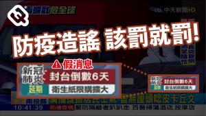 對於中天謠傳封台倒數,陳柏惟:防疫造謠該罰就要罰