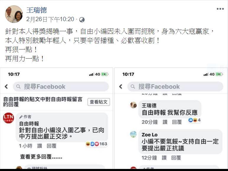 王瑞德表示,被中國官媒點名是榮耀