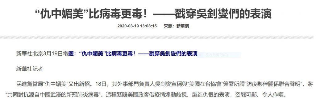 新華社指控吳釗燮姿態可鄙、令人作噁