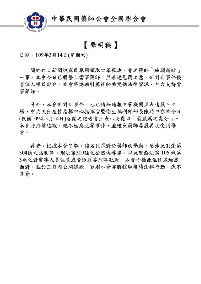 藥師公會表示,對於婦人逼迫藥師下跪道歉的事件,表示譴責與對藥師的支持