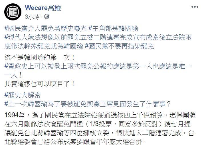 罷韓團體:國民黨不要再用髒手染指罷免