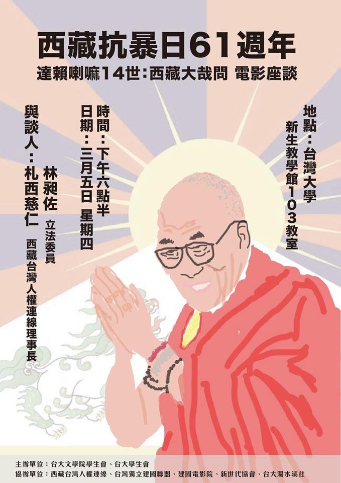 西藏抗暴週年紀念 林昶佐獲邀出席電影座談會