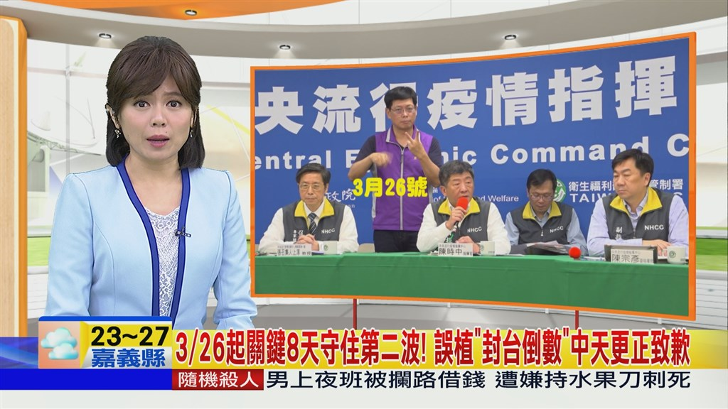 中天謠傳:封台倒數六天惹爭議