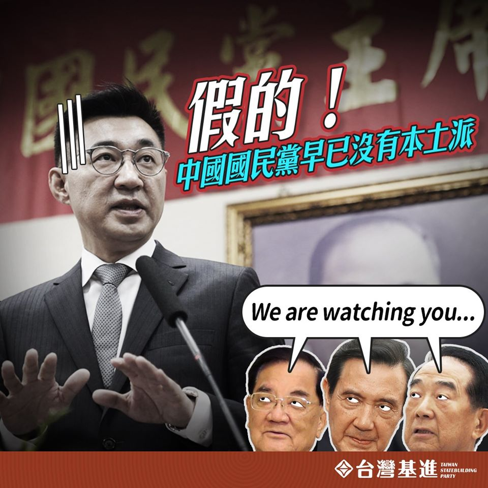 台灣基進黨說,國民黨早就沒有本土派,只有利益派