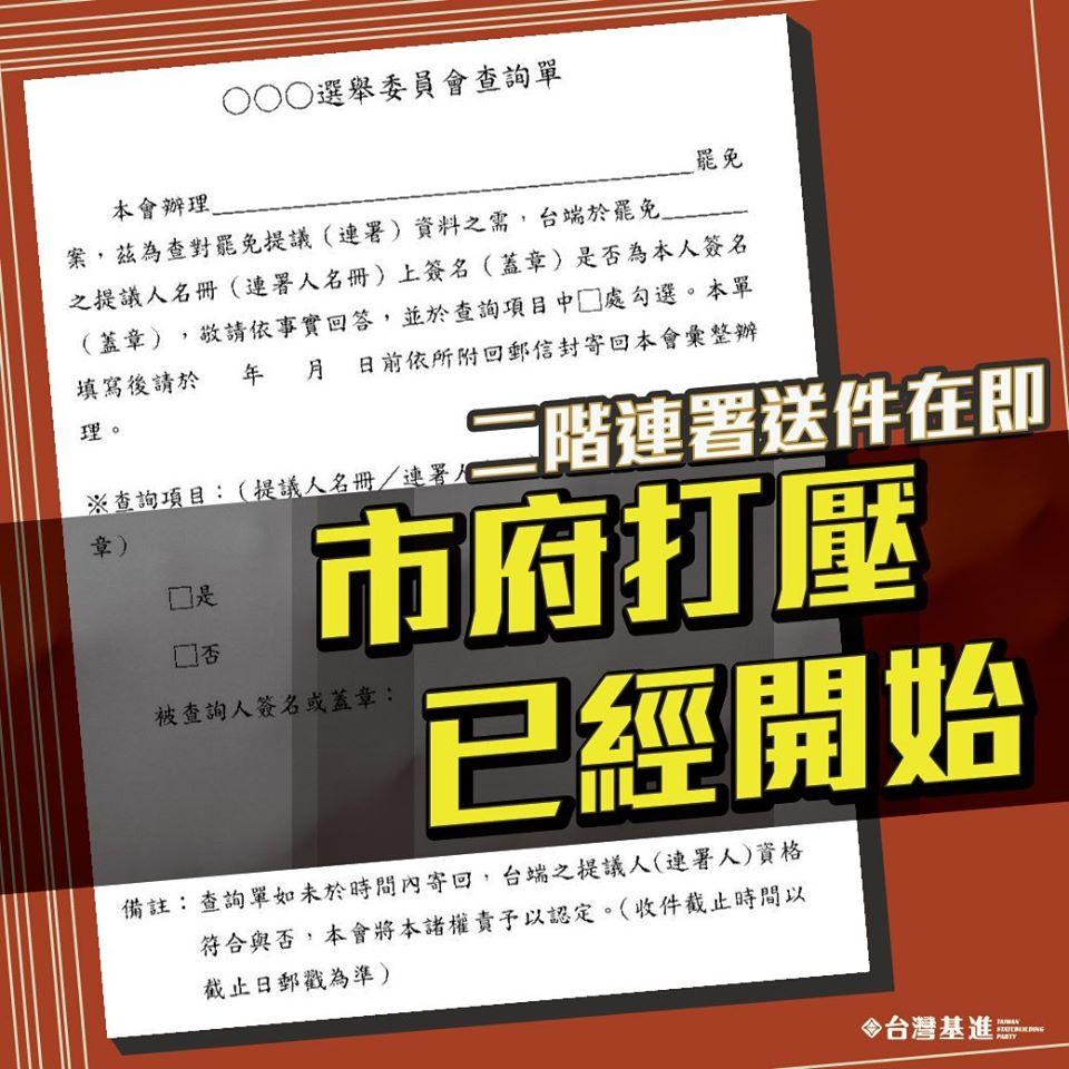 台灣基進表示:高雄市府打壓罷韓活動