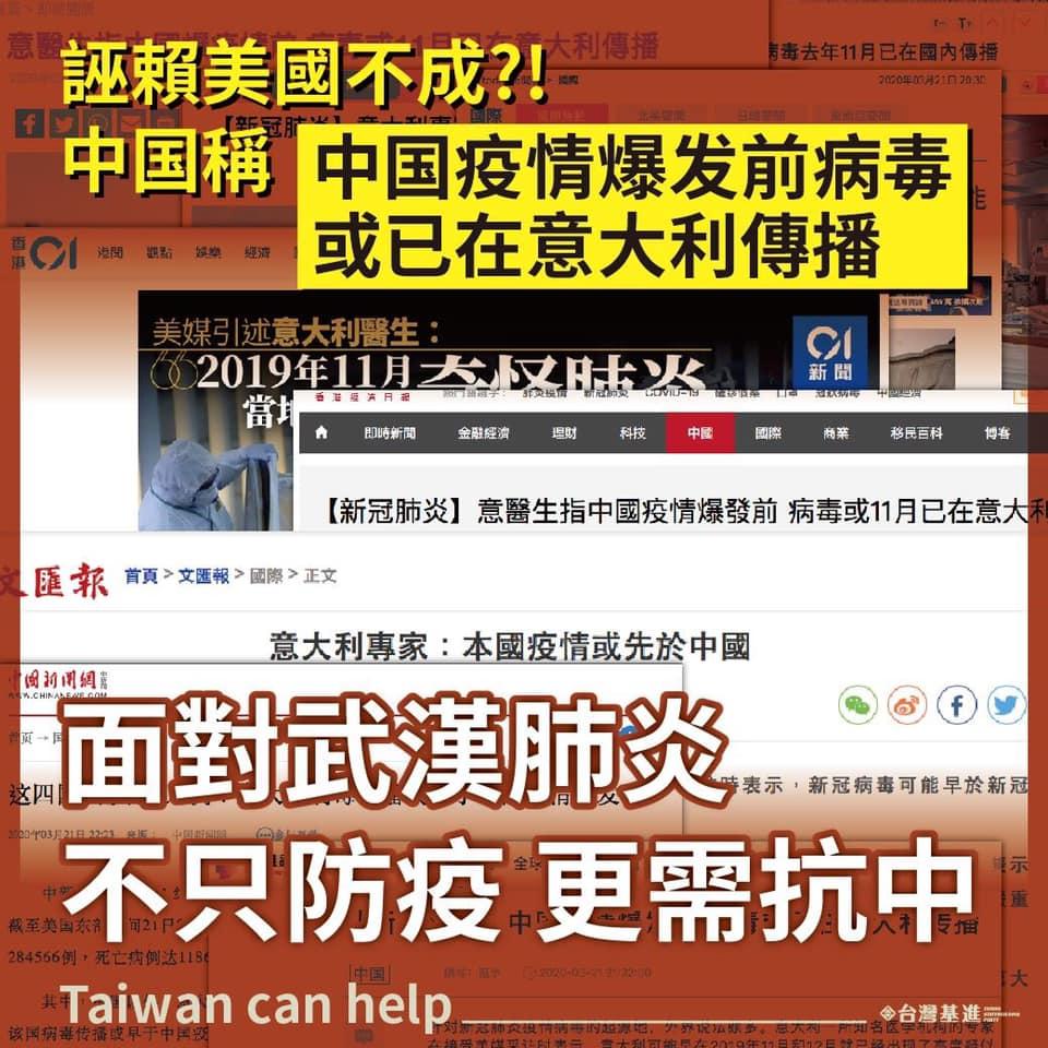 台灣基進:面對武漢肺炎,不只防疫更需抗中