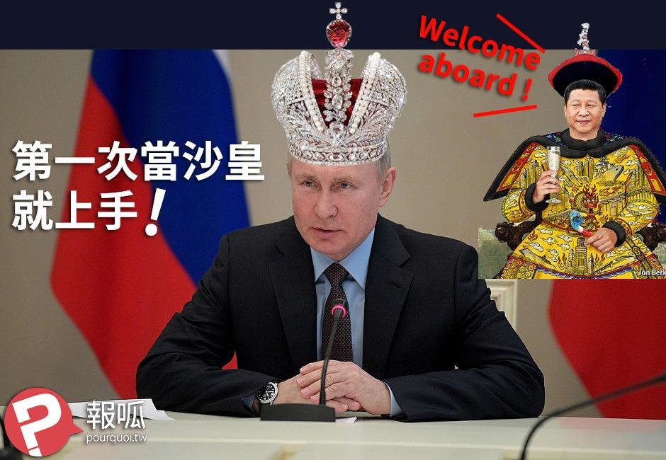 蒲亭、沙皇、putin