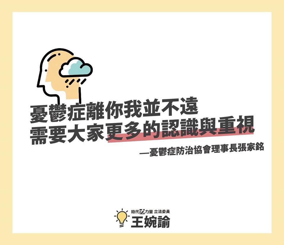 時代力量立委王婉諭呼籲吳宗憲,身為公共人物應該更謹慎發言。