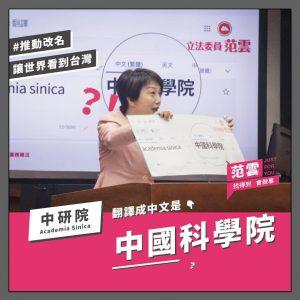 范雲促中研院改名,別再叫做中國科學院