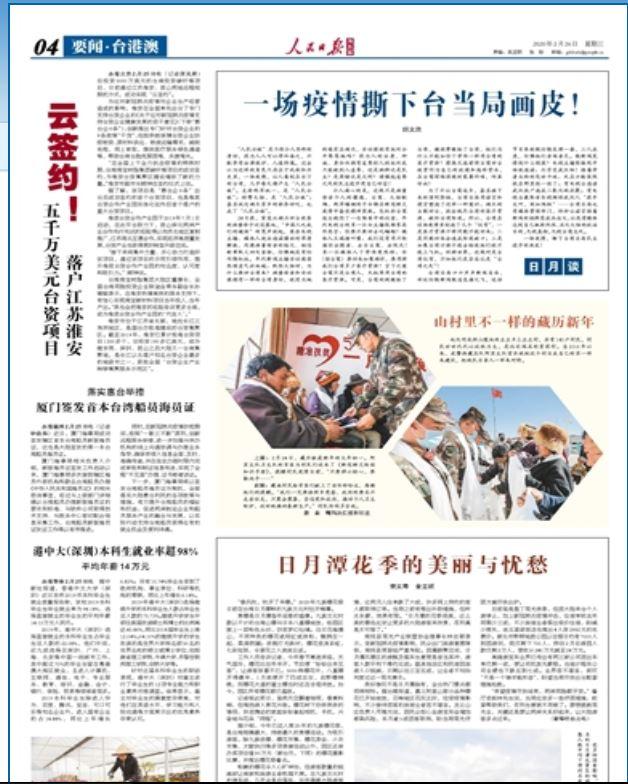 人民日報點名六位名嘴醜化中國