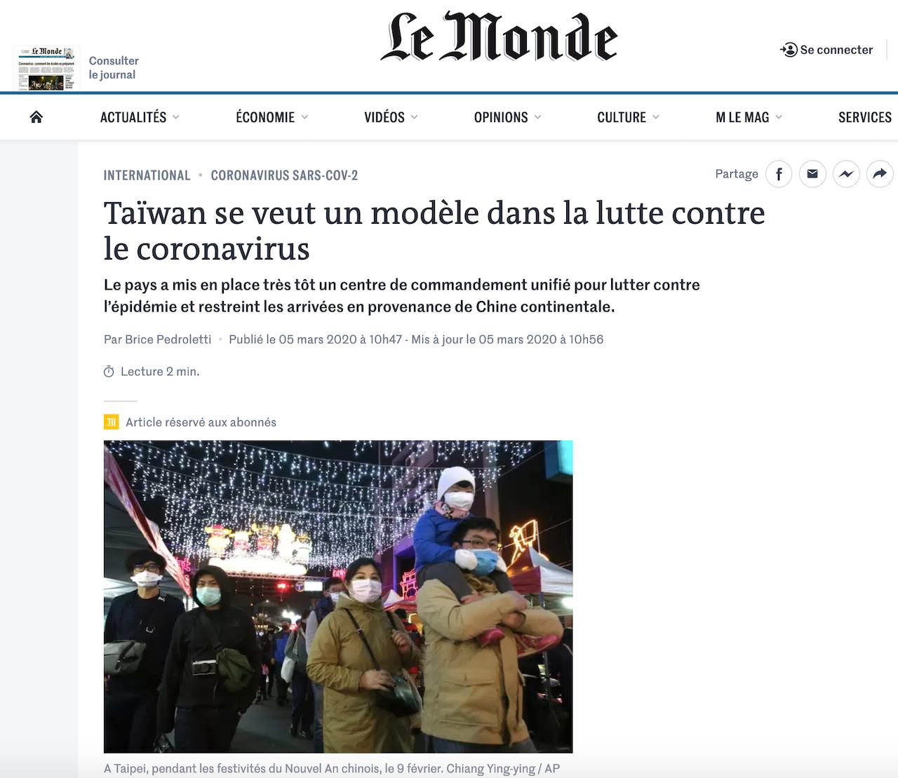 法國《世界報》報導台灣防疫成績(圖/Le Monde)